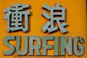 Taïwan surfing